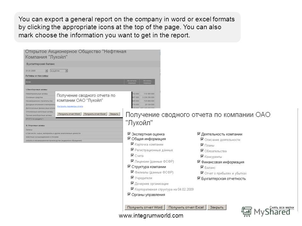 www.integrumworld.com You can export a general report on the company in word or excel formats by clicking the appropriate icons at the top of the page. You can also mark choose the information you want to get in the report.