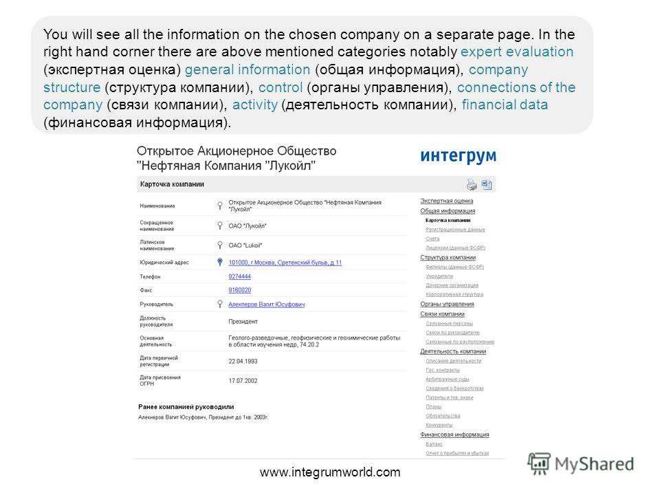 www.integrumworld.com You will see all the information on the chosen company on a separate page. In the right hand corner there are above mentioned categories notably expert evaluation (экспертная оценка) general information (общая информация), compa