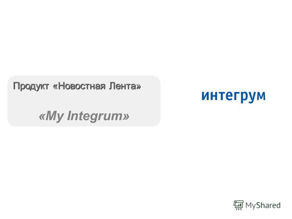 Продукт «Новостная Лента» «My Integrum»