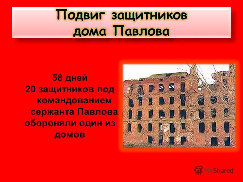 58 дней 20 защитников под командованием сержанта Павлова обороняли один из домов