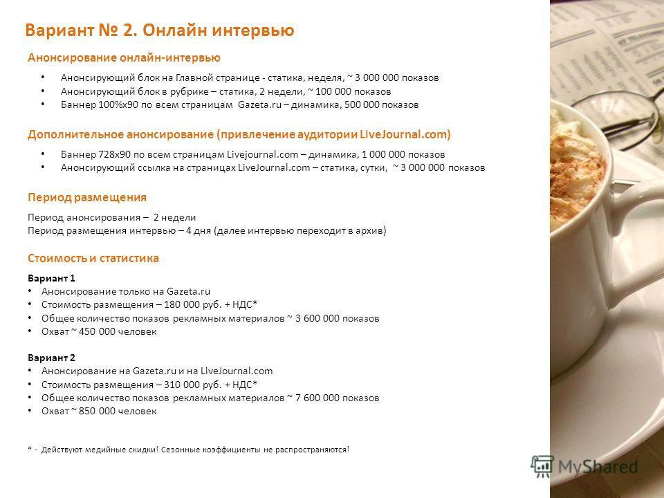 Вариант 2. Онлайн интервью Анонсирование онлайн-интервью Анонсирующий блок на Главной странице - cтатика, неделя, ~ 3 000 000 показов Анонсирующий блок в рубрике – статика, 2 недели, ~ 100 000 показов Баннер 100%х90 по всем страницам Gazeta.ru – дина