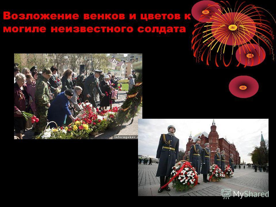 Возложение венков и цветов к могиле неизвестного солдата