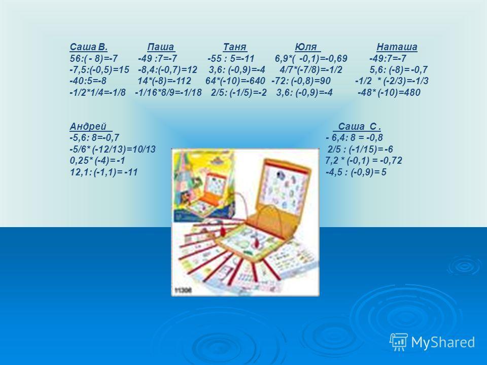 Сам. работа «Кодированные упражнения» (индивидуальные карточки) Каждому учащемуся дается 4 числовых выражения, результат которых соответствует определенной букве. В ходе выполнения задания учащиеся вводят свои буквы в табло. Итог: слова