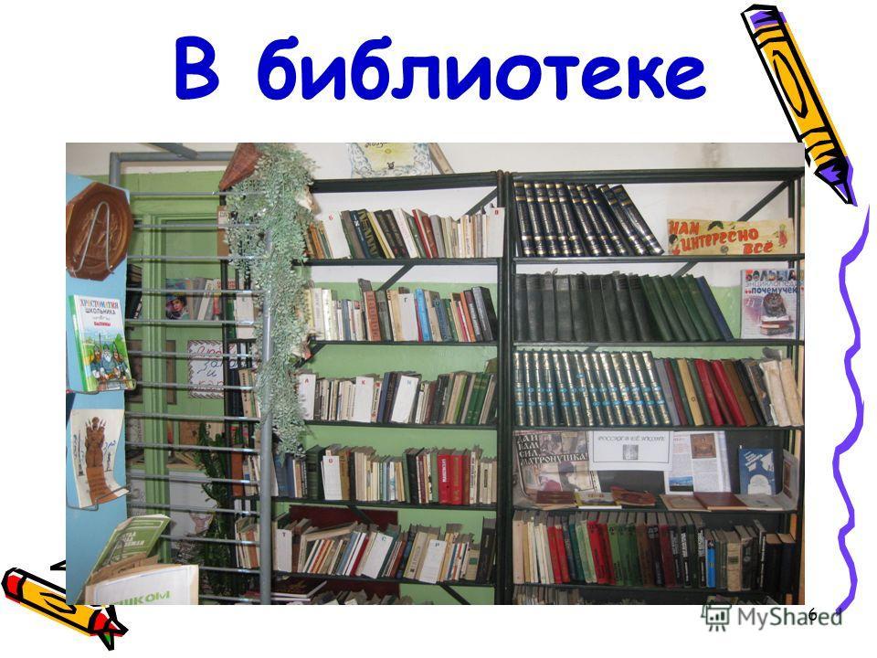 6 В библиотеке