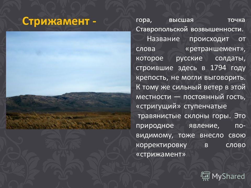 гора, высшая точка Ставропольской возвышенности. Название происходит от слова «ретраншемент», которое русские солдаты, строившие здесь в 1794 году крепость, не могли выговорить. К тому же сильный ветер в этой местности постоянный гость, «стригущий» с
