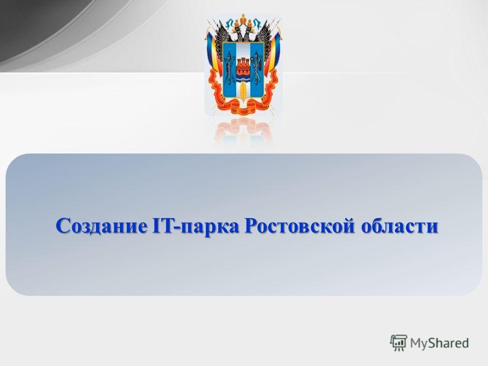 Создание IT-парка Ростовской области Создание IT-парка Ростовской области