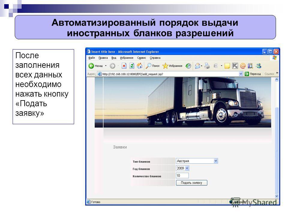 После заполнения всех данных необходимо нажать кнопку «Подать заявку» Автоматизированный порядок выдачи иностранных бланков разрешений