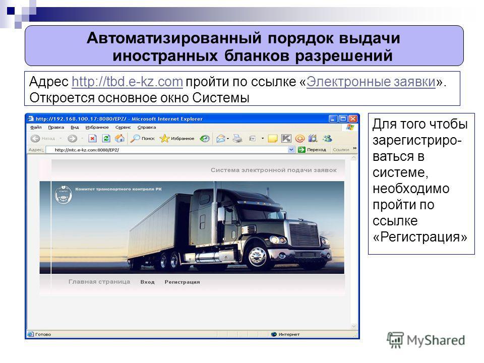 Адрес http://tbd.e-kz.com пройти по ссылке «Электронные заявки». Откроется основное окно Системыhttp://tbd.e-kz.comЭлектронные заявки Автоматизированный порядок выдачи иностранных бланков разрешений Для того чтобы зарегистриро- ваться в системе, необ