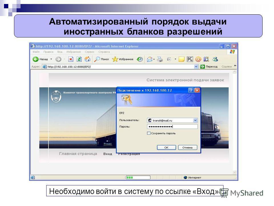 Необходимо войти в систему по ссылке «Вход» Автоматизированный порядок выдачи иностранных бланков разрешений