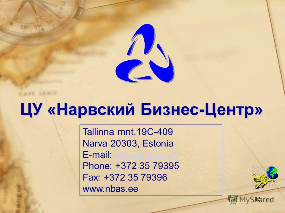 15 ЦУ «Нарвский Бизнес-Центр» Tallinna mnt.19C-409 Narva 20303, Estonia E-mail: nbas@nbas.eenbas@nbas.ee Phone: +372 35 79395 Fax: +372 35 79396 www.nbas.ee