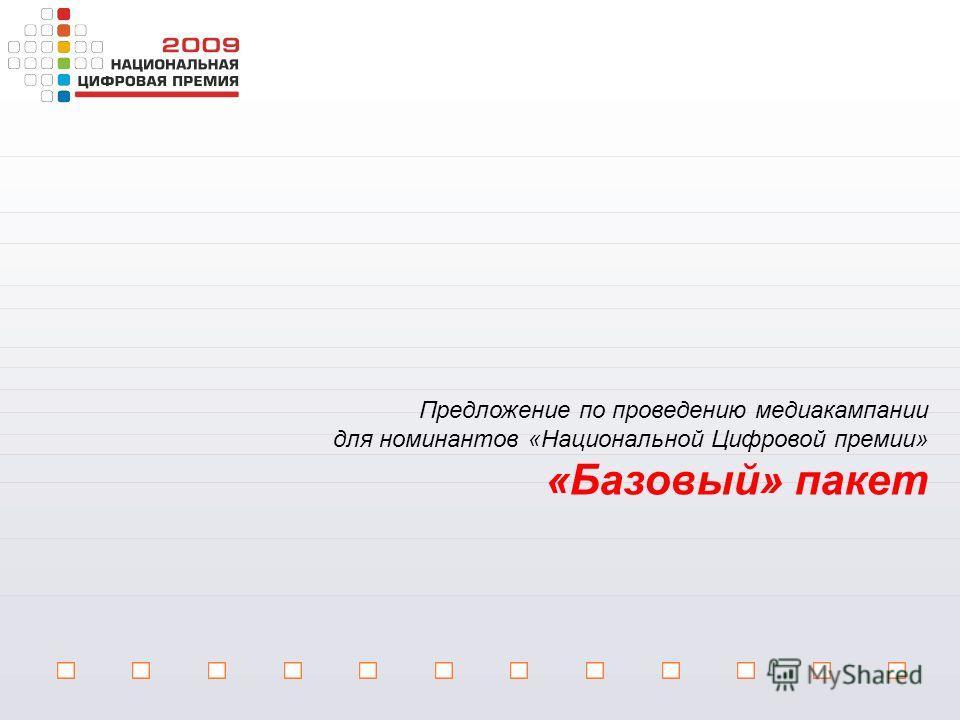 Предложение по проведению медиакампании для номинантов «Национальной Цифровой премии» «Базовый» пакет