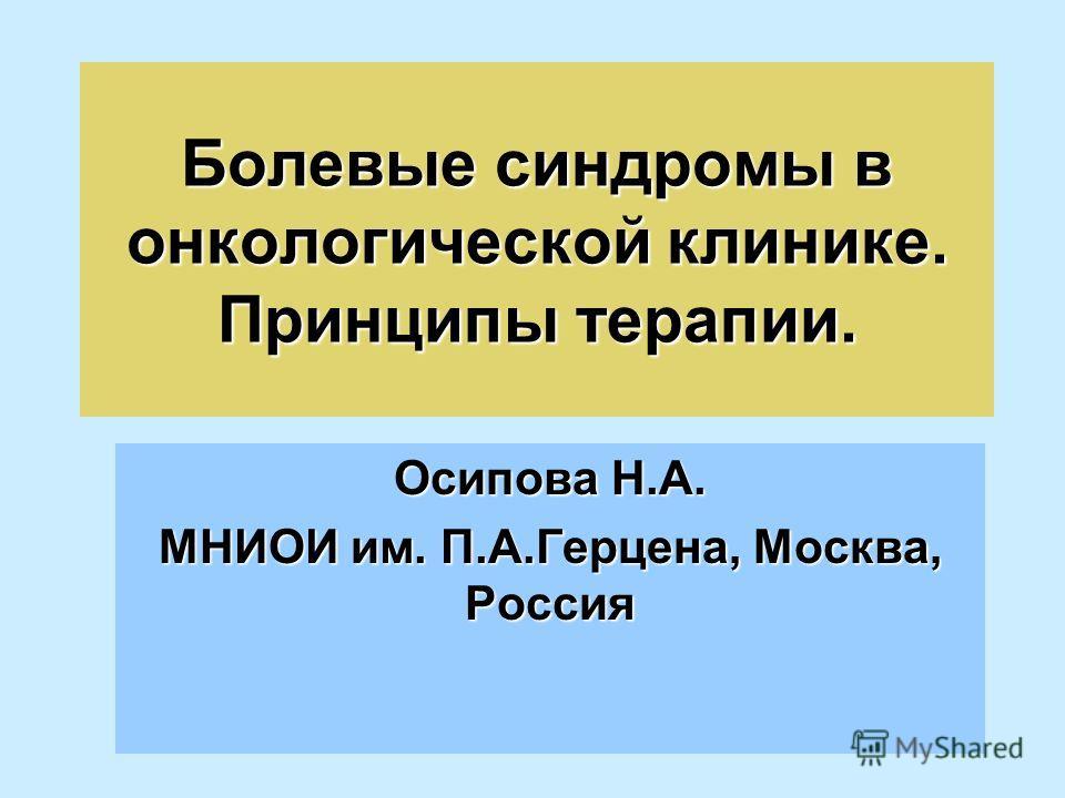 Болевые синдромы в онкологической клинике. Принципы терапии. Осипова Н.А. МНИОИ им. П.А.Герцена, Москва, Россия