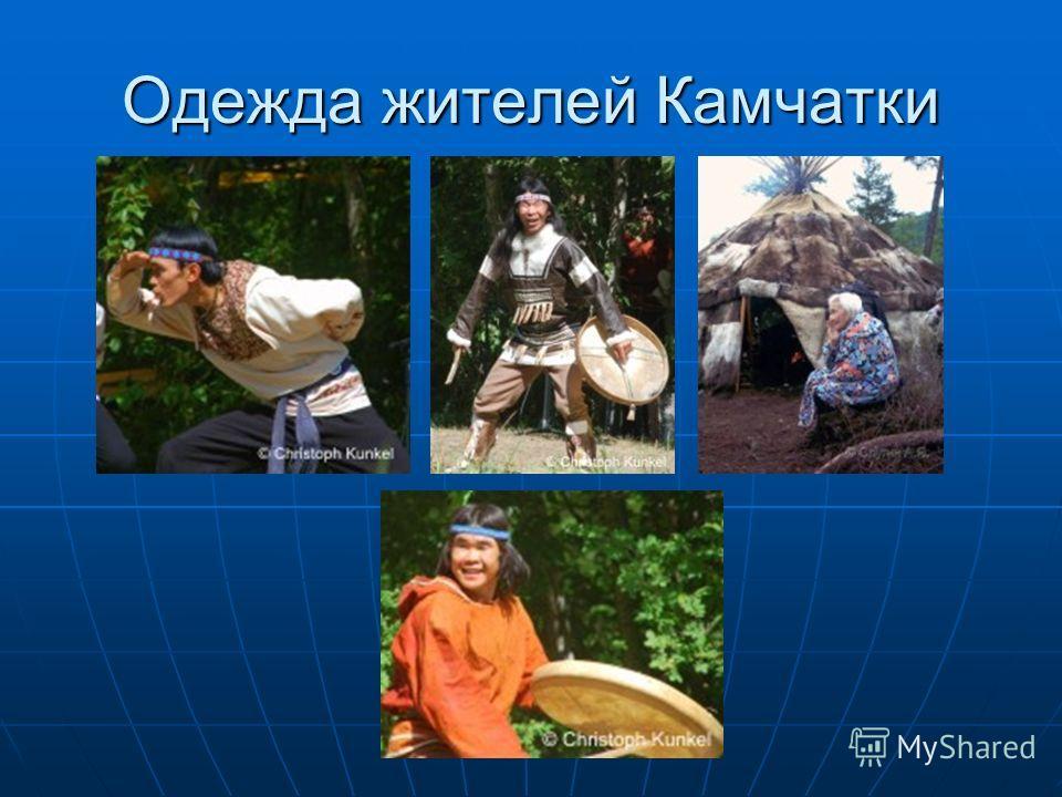 Одежда жителей Камчатки