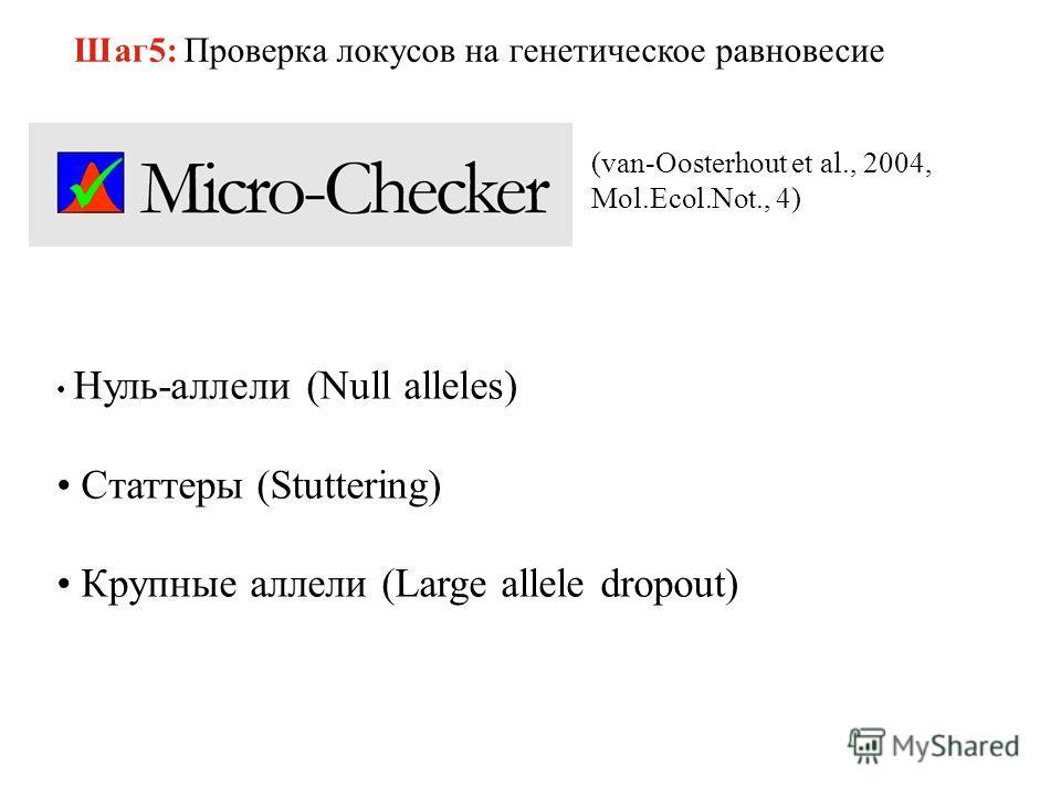 (van-Oosterhout et al., 2004, Mol.Ecol.Not., 4) Нуль-аллели (Null alleles) Статтеры (Stuttering) Крупные аллели (Large allele dropout) Шаг5: Проверка локусов на генетическое равновесие