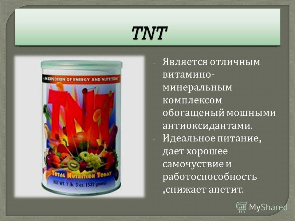 - Является отличным витамино - минеральным комплексом обогащеный мошными антиоксидантами. - Идеальное питание, дает хорошее самочуствие и работоспособность, снижает апетит.