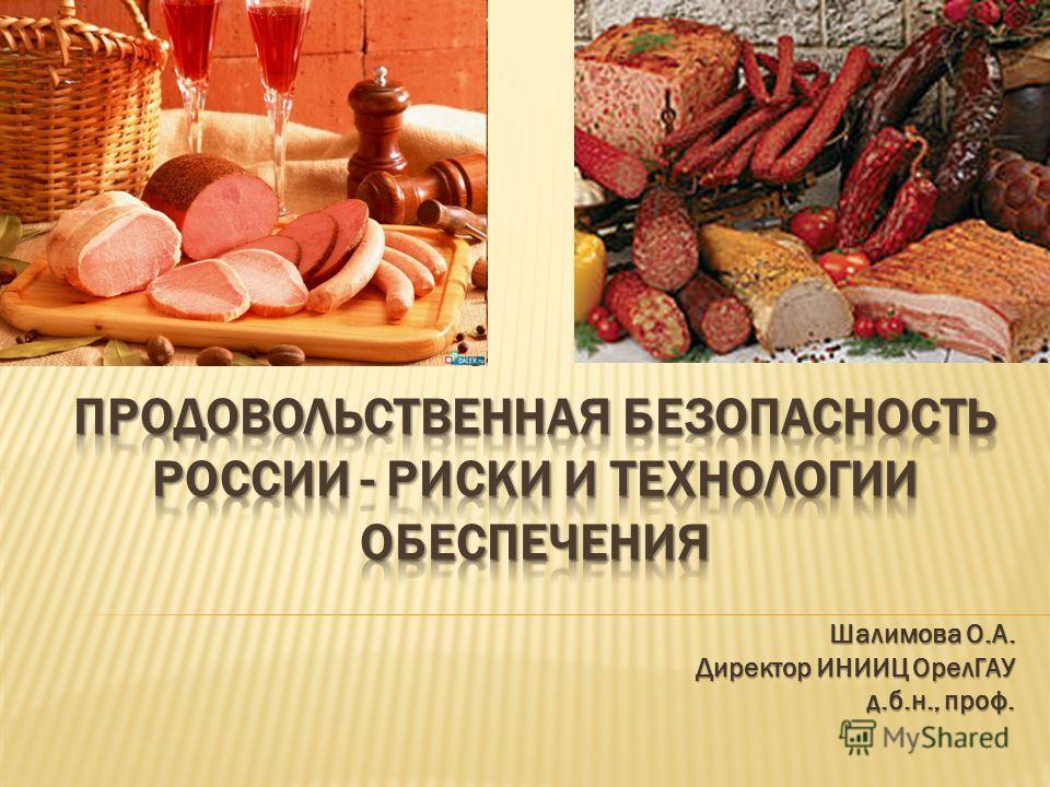 Шалимова О.А. Директор ИНИИЦ ОрелГАУ д.б.н., проф.