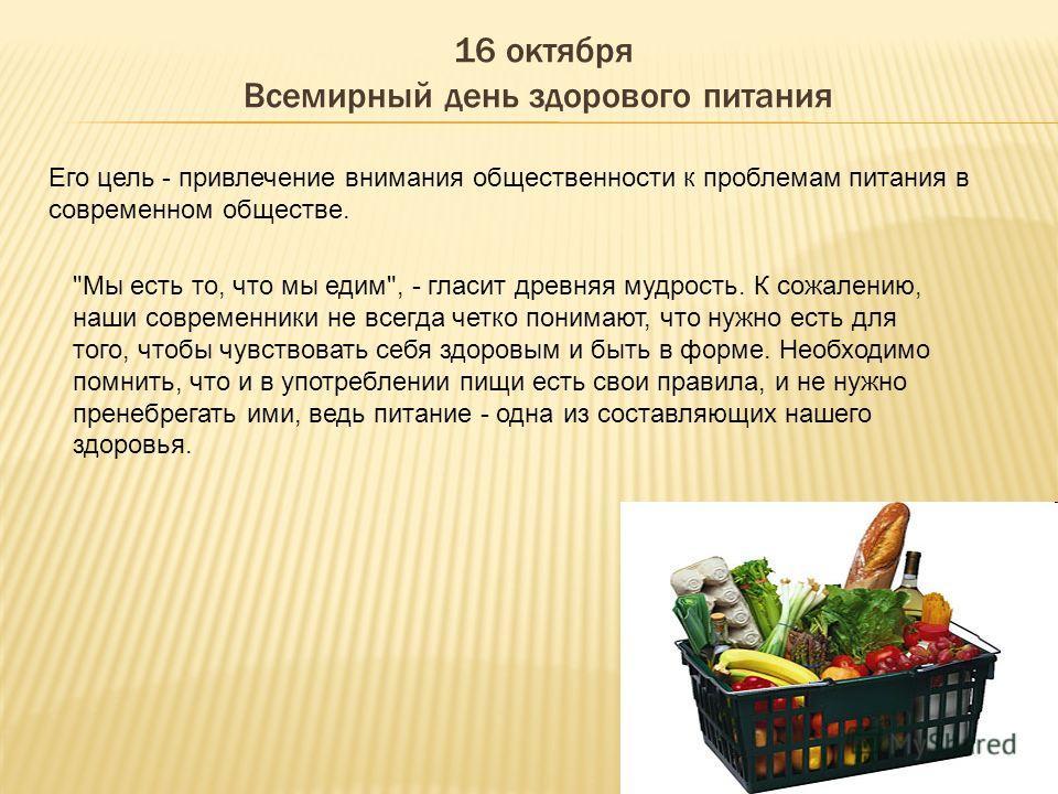 16 октября Всемирный день здорового питания Его цель - привлечение внимания общественности к проблемам питания в современном обществе.