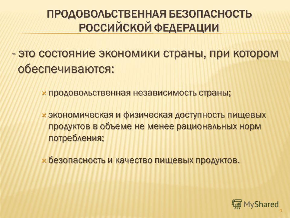 ПРОДОВОЛЬСТВЕННАЯ БЕЗОПАСНОСТЬ РОССИЙСКОЙ ФЕДЕРАЦИИ - это состояние экономики страны, при котором обеспечиваются: продовольственная независимость страны; продовольственная независимость страны; экономическая и физическая доступность пищевых продуктов