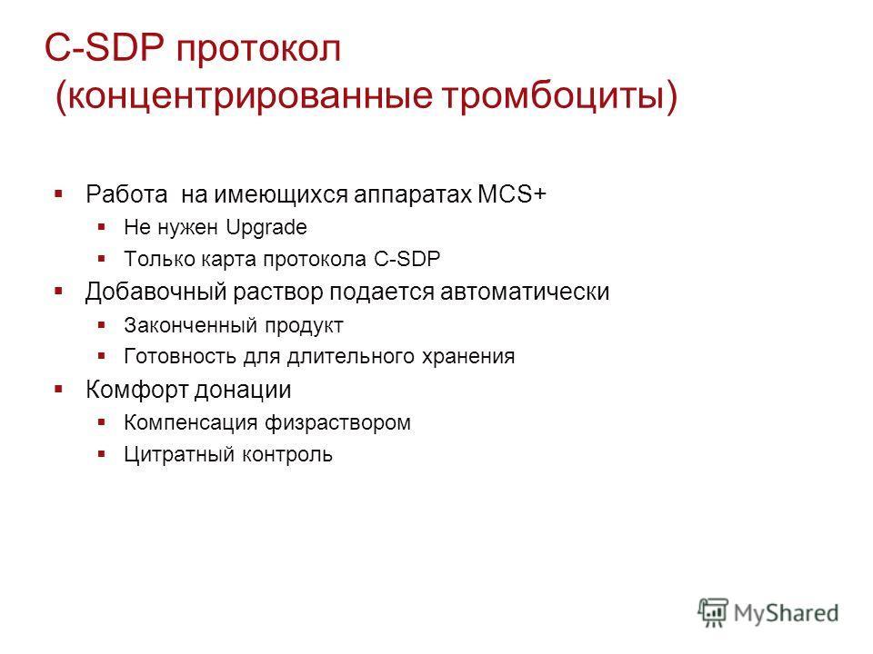 C-SDP протокол (концентрированные тромбоциты) Работа на имеющихся аппаратах MCS+ Не нужен Upgrade Только карта протокола C-SDP Добавочный раствор подается автоматически Законченный продукт Готовность для длительного хранения Комфорт донации Компенсац