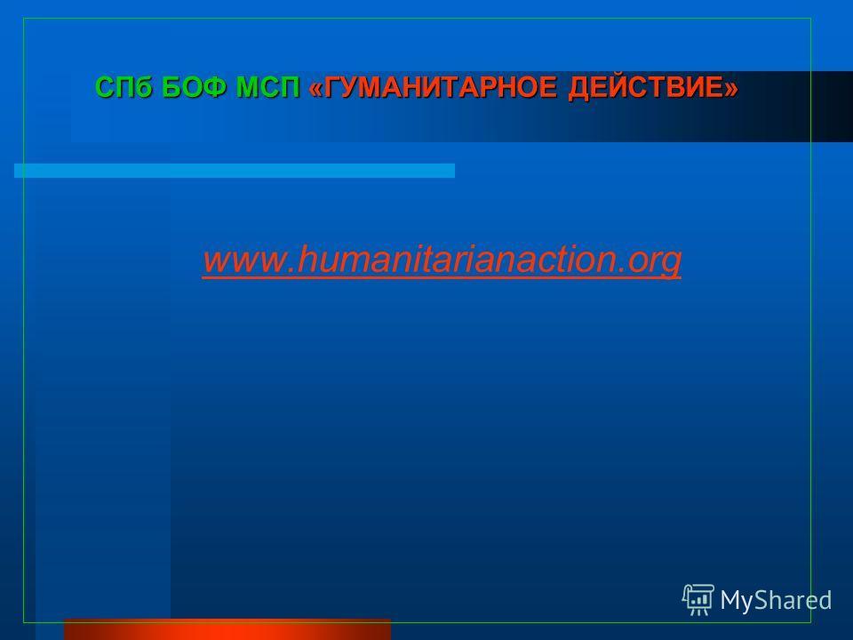 СПб БОФ МСП «ГУМАНИТАРНОЕ ДЕЙСТВИЕ» www.humanitarianaction.org