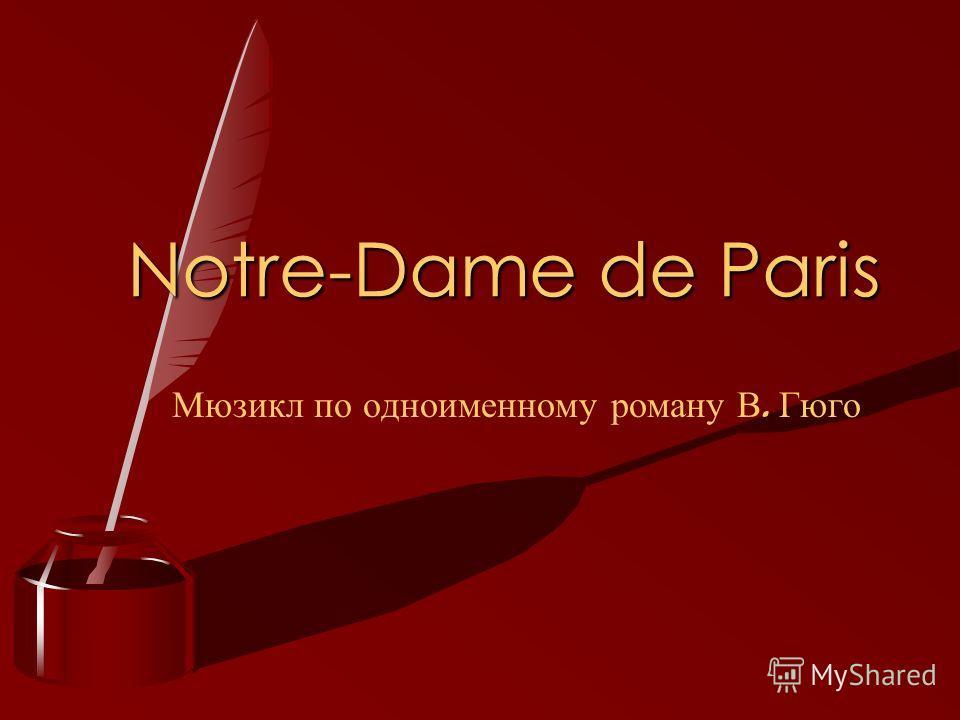 Notre-Dame de Paris Мюзикл по одноименному роману В. Гюго