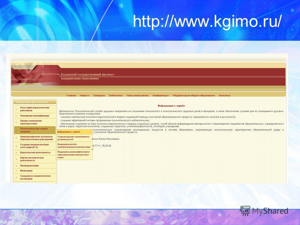 http://www.kgimo.ru/