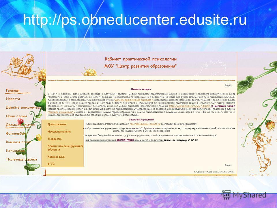 http://ps.obneducenter.edusite.ru