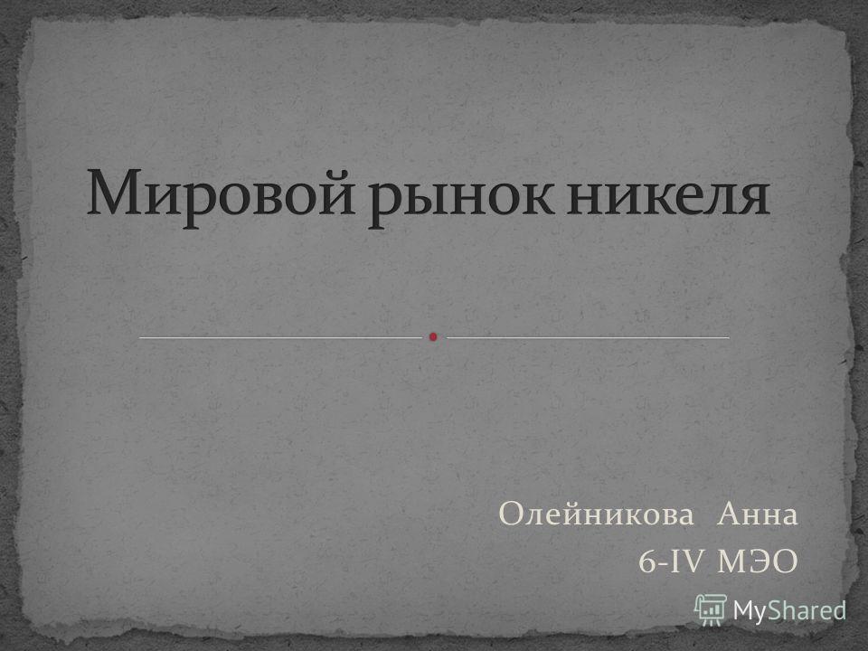 Олейникова Анна 6-IV MЭО
