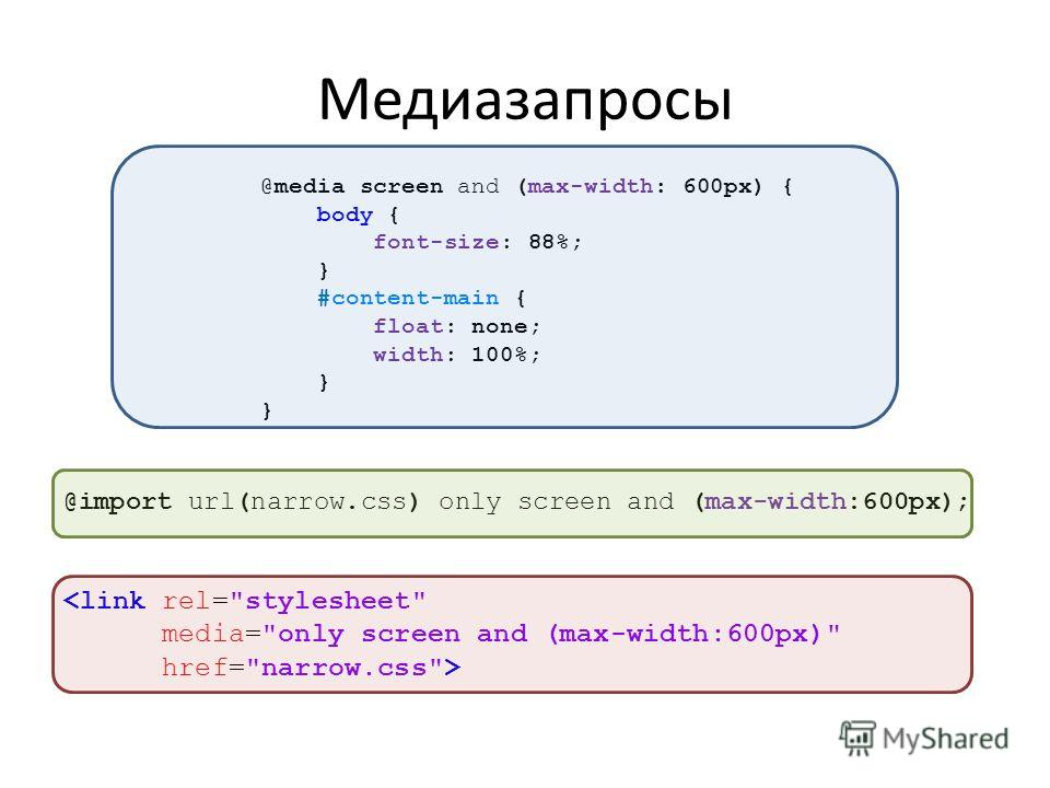 Медиазапросы @media screen and (max-width: 600px) { body { font-size: 88%; } #content-main { float: none; width: 100%; } @import url(narrow.css) only screen and (max-width:600px);