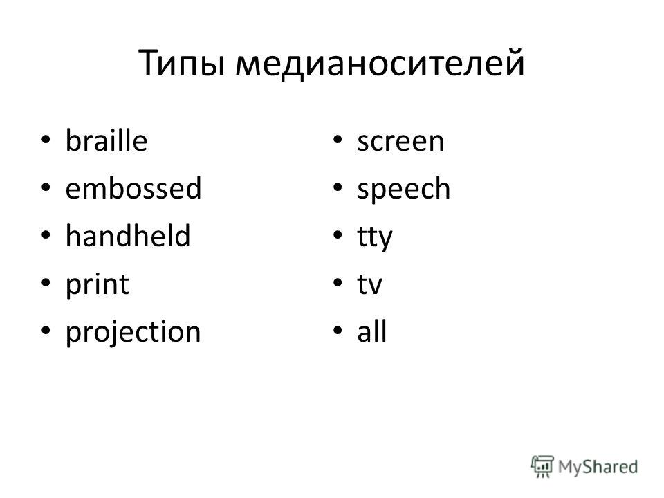 Типы медианосителей braille embossed handheld print projection screen speech tty tv all