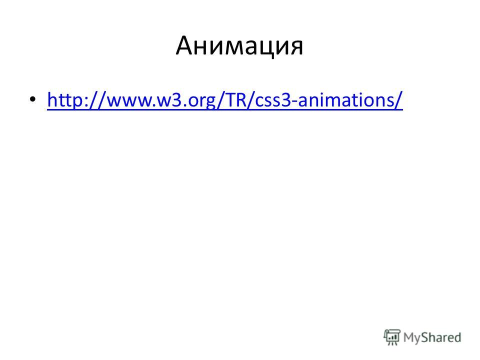 Анимация http://www.w3.org/TR/css3-animations/