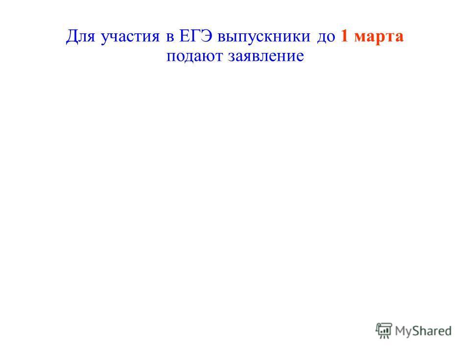 Для участия в ЕГЭ выпускники до 1 марта подают заявление
