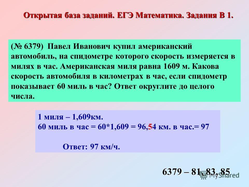 ( 6379) Павел Иванович купил американский автомобиль, на спидометре которого скорость измеряется в милях в час. Американская миля равна 1609 м. Какова скорость автомобиля в километрах в час, если спидометр показывает 60 миль в час? Ответ округлите до