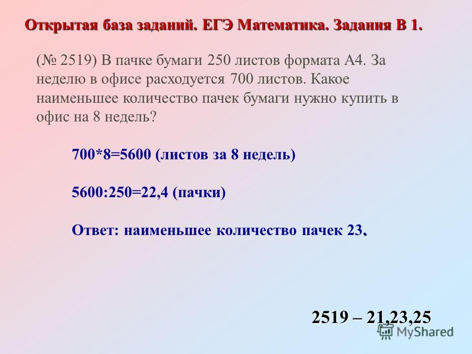 Презентации по математике 900igrnet