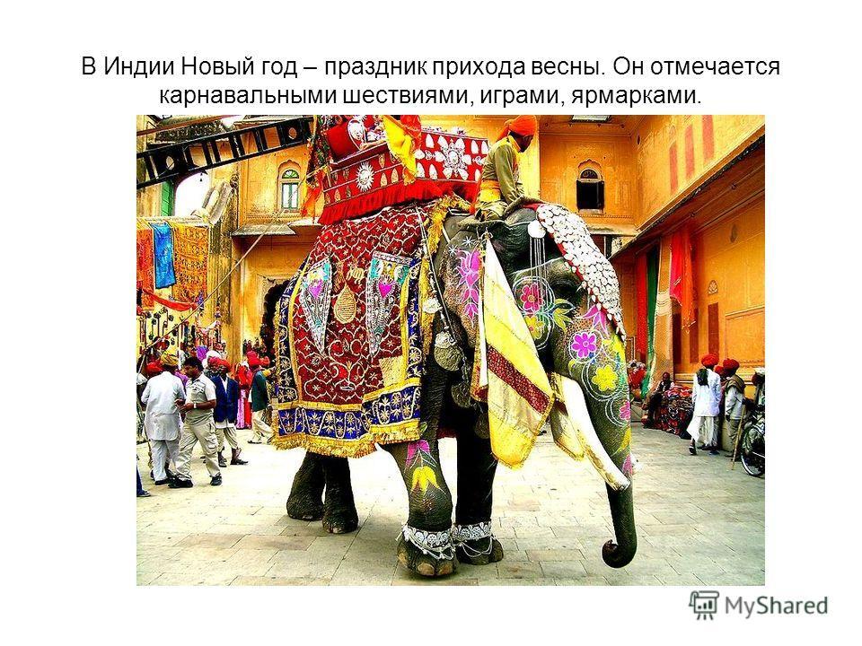 В Индии Новый год – праздник прихода весны. Он отмечается карнавальными шествиями, играми, ярмарками.
