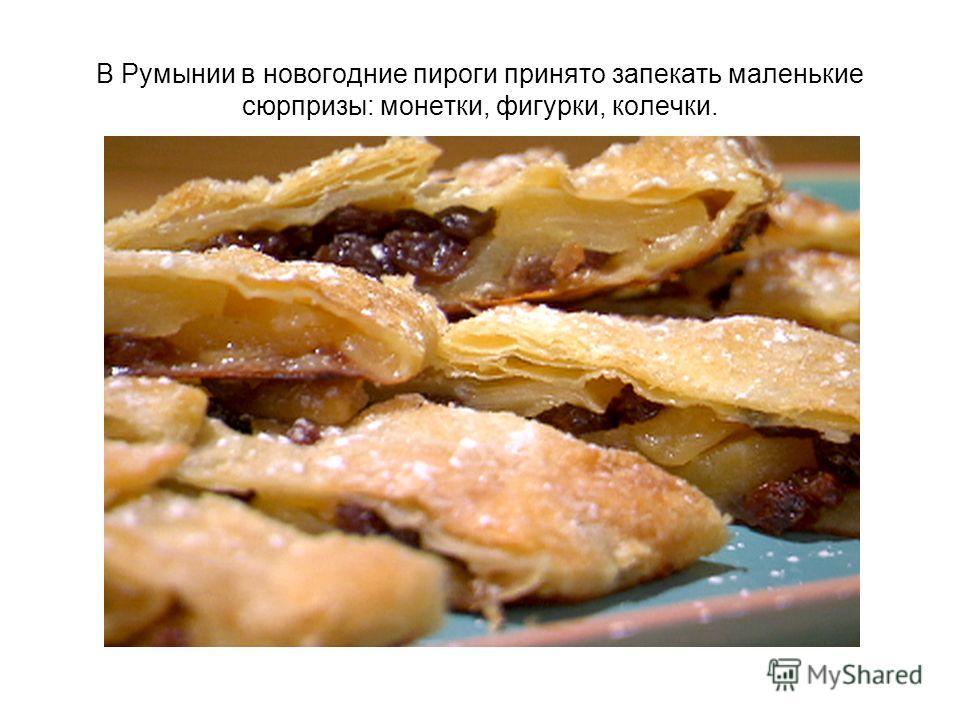 В Румынии в новогодние пироги принято запекать маленькие сюрпризы: монетки, фигурки, колечки.