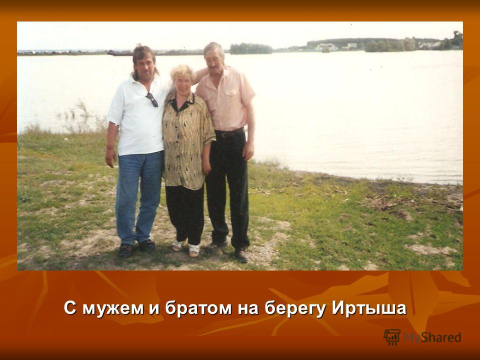 С мужем и братом на берегу Иртыша