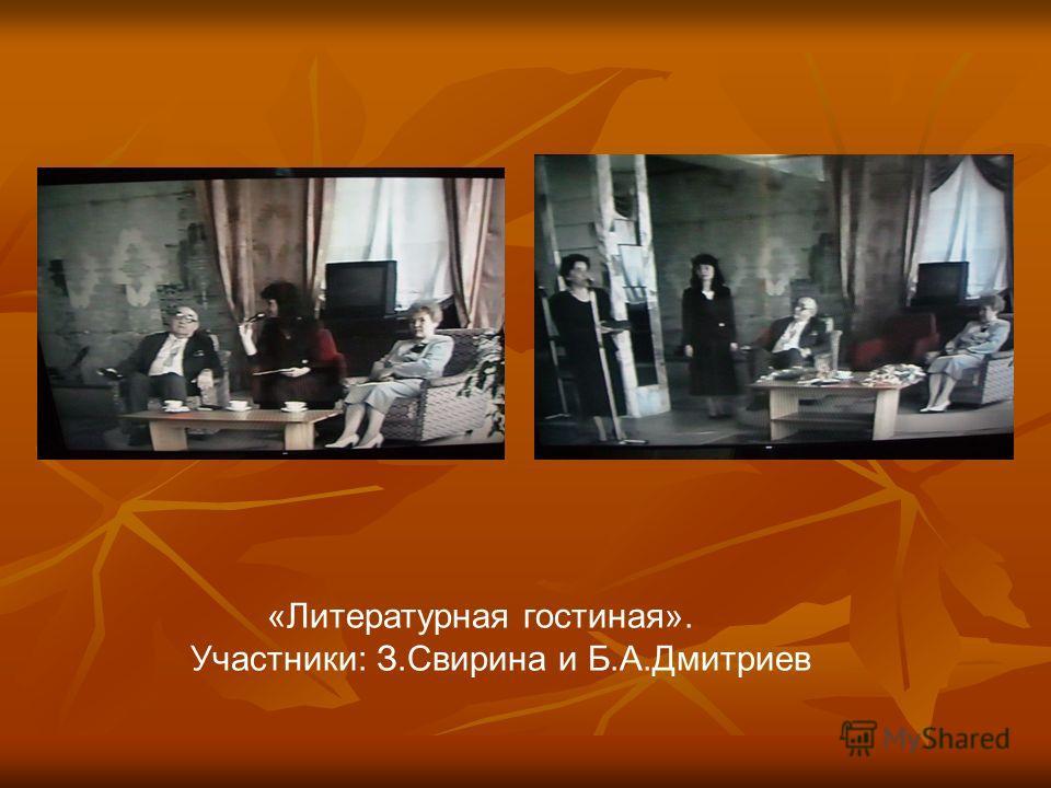 «Литературная гостиная». Участники: З.Свирина и Б.А.Дмитриев