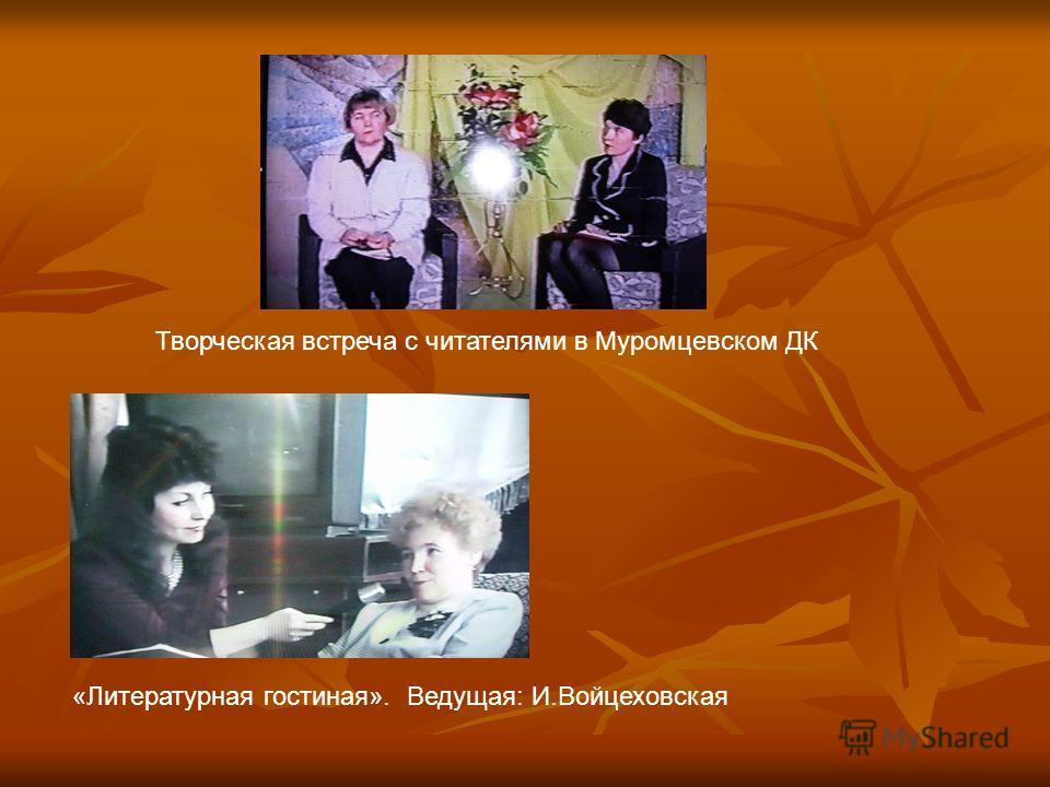 Творческая встреча с читателями в Муромцевском ДК «Литературная гостиная». Ведущая: И.Войцеховская