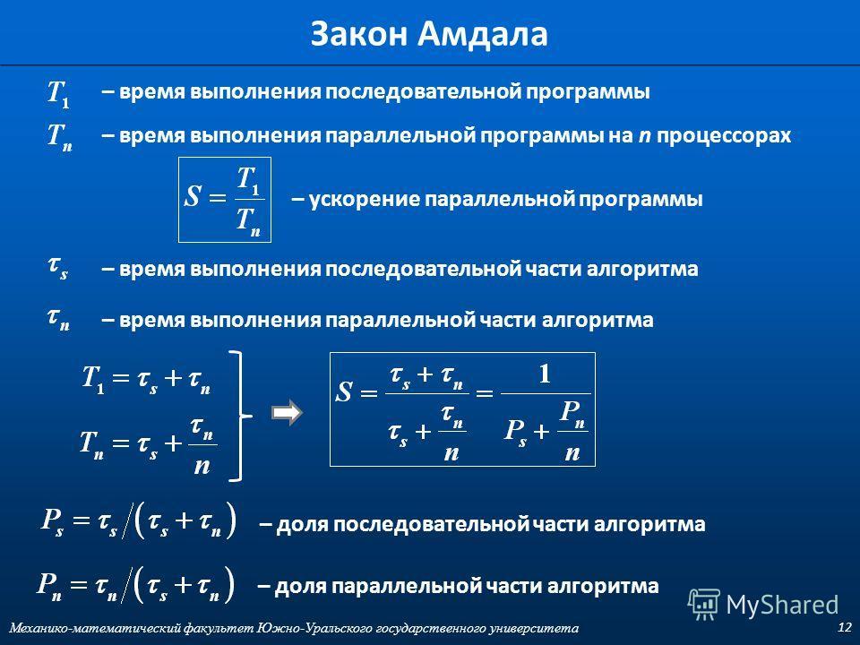 12 Закон Амдала – время выполнения последовательной программы – время выполнения параллельной программы на n процессорах – ускорение параллельной программы – время выполнения последовательной части алгоритма – время выполнения параллельной части алго