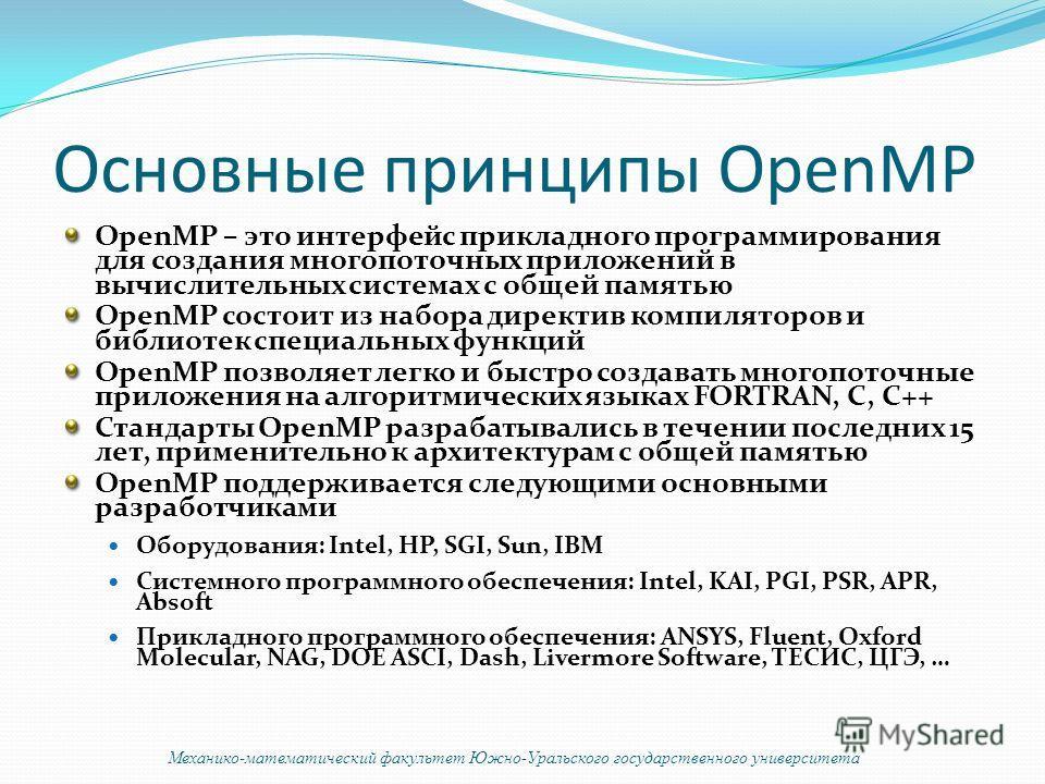 Основные принципы OpenMP OpenMP – это интерфейс прикладного программирования для создания многопоточных приложений в вычислительных системах с общей памятью OpenMP состоит из набора директив компиляторов и библиотек специальных функций OpenMP позволя