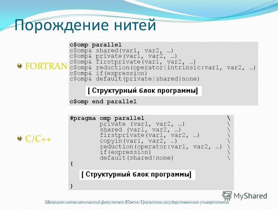 Порождение нитей FORTRAN C/C++ Механико-математический факультет Южно-Уральского государственного университета