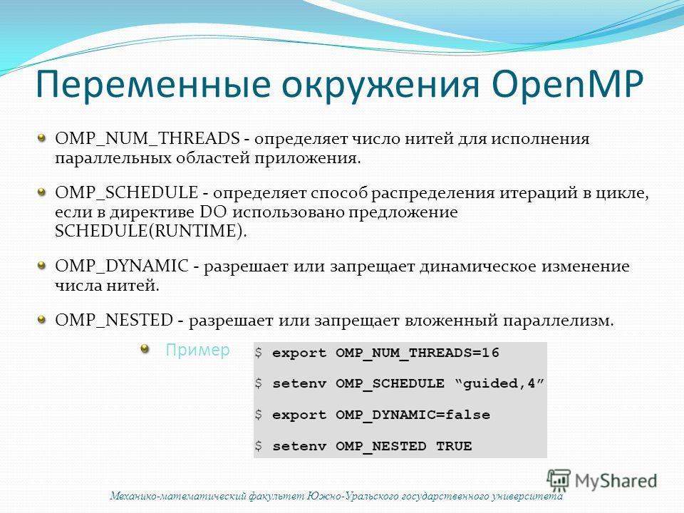 Переменные окружения OpenMP OMP_NUM_THREADS - определяет число нитей для исполнения параллельных областей приложения. OMP_SCHEDULE - определяет способ распределения итераций в цикле, если в директиве DO использовано предложение SCHEDULE(RUNTIME). OMP