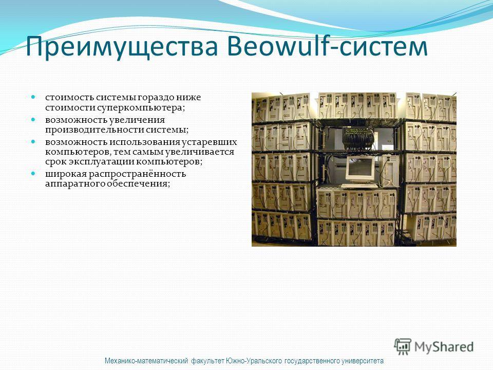 Преимущества Beowulf-систем стоимость системы гораздо ниже стоимости суперкомпьютера; возможность увеличения производительности системы; возможность использования устаревших компьютеров, тем самым увеличивается срок эксплуатации компьютеров; широкая