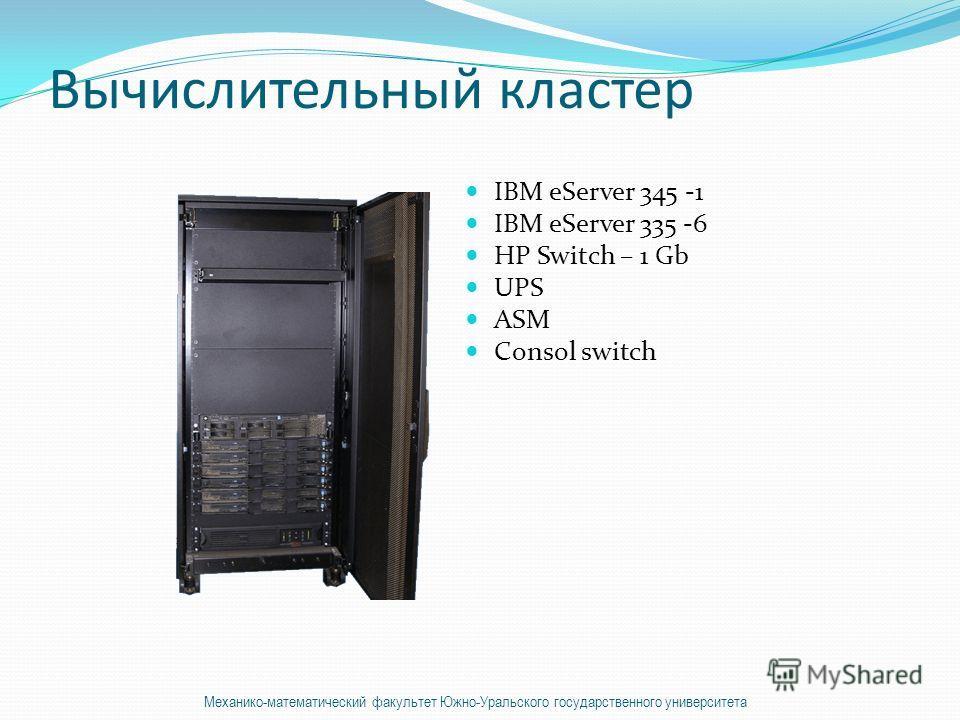 Вычислительный кластер IBM eServer 345 -1 IBM eServer 335 -6 HP Switch – 1 Gb UPS ASM Consol switch Механико-математический факультет Южно-Уральского государственного университета