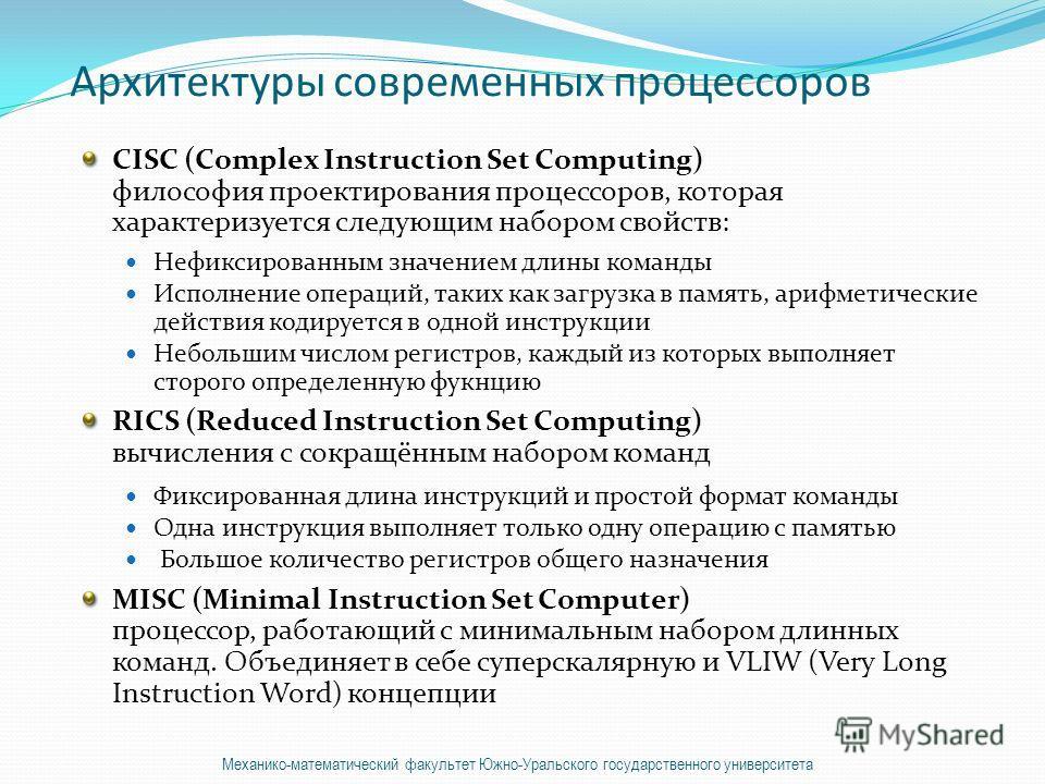 Архитектуры современных процессоров CISC (Complex Instruction Set Computing) философия проектирования процессоров, которая характеризуется следующим набором свойств: Нефиксированным значением длины команды Исполнение операций, таких как загрузка в па