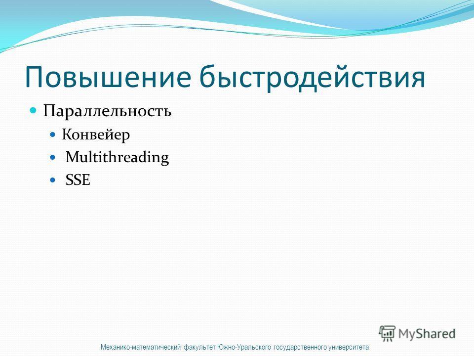 Повышение быстродействия Параллельность Конвейер Multithreading SSE Механико-математический факультет Южно-Уральского государственного университета