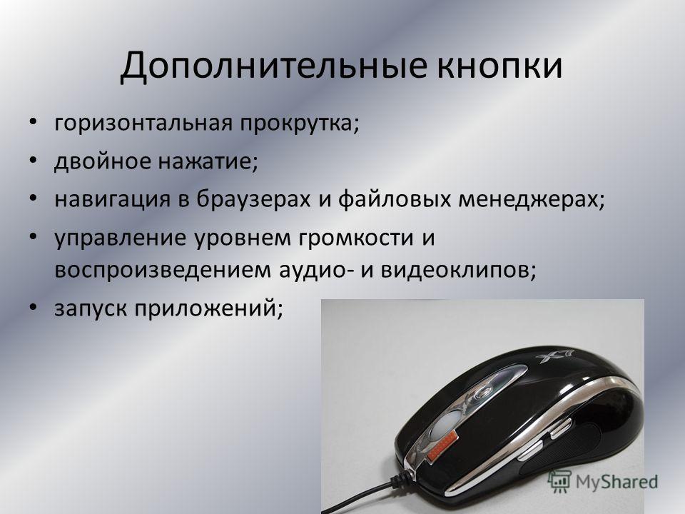Дополнительные кнопки горизонтальная прокрутка; двойное нажатие; навигация в браузерах и файловых менеджерах; управление уровнем громкости и воспроизведением аудио- и видеоклипов; запуск приложений;