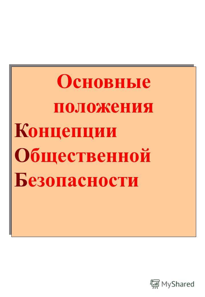 Основные положения Концепции Общественной Безопасности Основные положения Концепции Общественной Безопасности