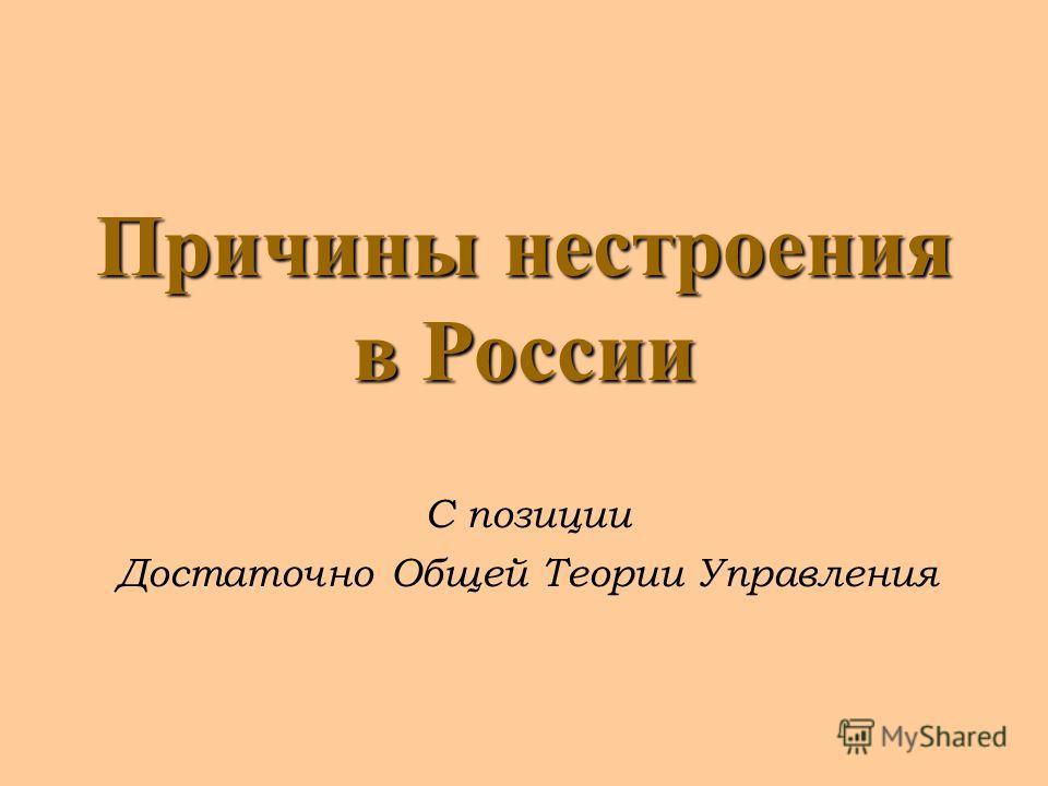 Причины нестроения в России С позиции Достаточно Общей Теории Управления